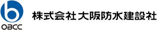 OBCC 株式会社大阪防水建設社